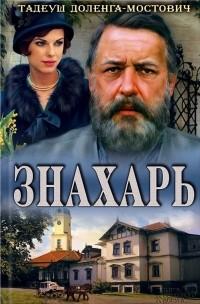 Тадеуш Доленга-Мостович - Знахарь