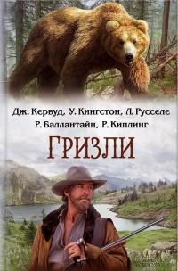 - Гризли (сборник)