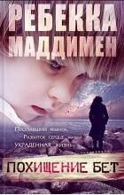 Ребекка Маддимен - Похищение Бет
