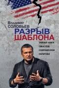 Соловьев В.Р. - Разрыв шаблона