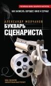 Александр Молчанов - Букварь сценариста