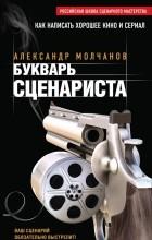 Молчанов А.В. - Букварь сценариста