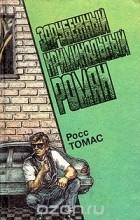Росс Томас - Зарубежный криминальный роман (сборник)