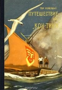 Тур Хейердал - Путешествие на
