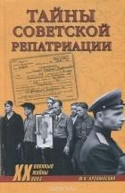 Юрий Арзамаскин - Тайны советской репатриации