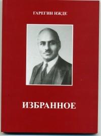 Гарегин Нжде - Избранное
