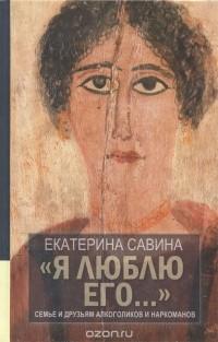 Екатерина Савина -