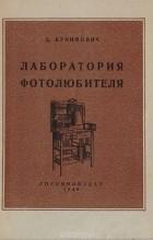 Давид Бунимович - Лаборатория фотолюбителя