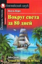 Жюль Верн - Вокруг света за 80 дней / Around the World in 80 Days