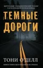 Тони О'Делл - Темные дороги
