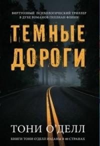 https://j.livelib.ru/boocover/1001139310/200/f449/Toni_ODell__Temnye_dorogi.jpg