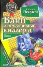 Евгений Некрасов - Блин и неуловимые киллеры. Блин против Деда Мороза