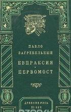 Павло Загребельный - Евпраксия. Первомост (сборник)