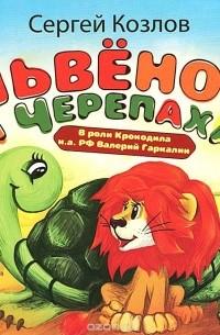 Сергей Козлов - Львенок и Черепаха (аудиокнига MP3)