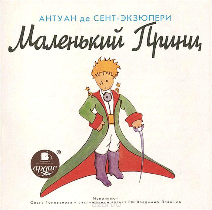 аудиокнига маленький принц скачать бесплатно mp3