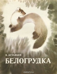 Виктор Астафьев - Белогрудка