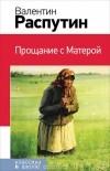 Валентин Распутин — Прощание с Матерой