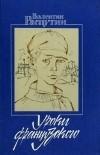 Валентин Распутин — Уроки французского