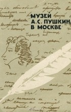 - Музей А. С. Пушкина в Москве