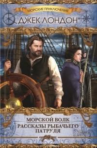 Джек Лондон - Морской волк. Рассказы рыбачьего патруля (сборник)