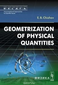 Евгений Чижов - Geometrization of Physical Quantities