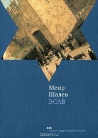 Меир Шалев - Эсав