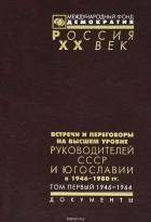 - Встречи и переговоры на высшем уровне руководителей СССР и Югославии в 1946-1980 гг. В 2 томах. Том 1. 1946-1964