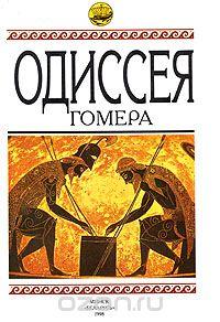 Гомер - Одиссея Гомера