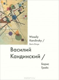 Борис Гройс - Василий Кандинский / Wassily Kandinsky