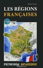 Карина Грет - Регионы Франции / Les regions Francaises