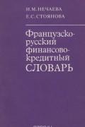 - Французско-русский финансово-кредитный словарь