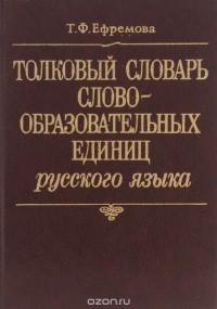 Ефремова толковый словарь словообразовательных единиц русского языка