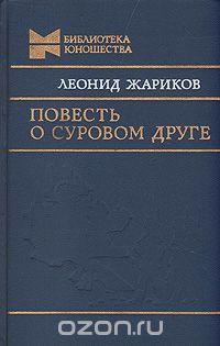 Леонид Жариков - Повесть о суровом друге