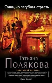 Полякова Т.В. - Одна, но пагубная страсть