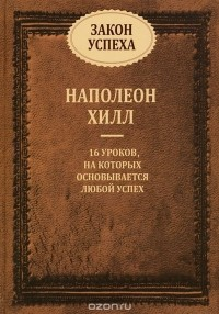 Наполеон Хилл - Закон успеха