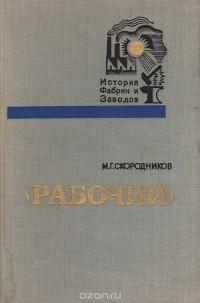 Михаил Скородников -