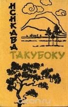 Исикава Такубоку - Исикава Такубоку. Стихи