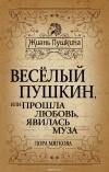 Лора Мягкова — Веселый Пушкин, или Прошла любовь, явилась муза