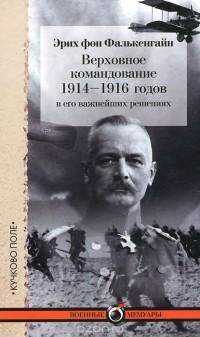 Эрих Фалькенгайн - Верховное командование 1914-1916 годов в его важнейших решениях