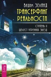 Вадим Зеланд - Трансерфинг реальности. Ступень II. Шелест утренних звезд