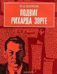 Федор Волков - Подвиг Рихарда Зорге