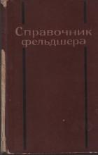 Шабанова А. Н - Справочник фельдшера