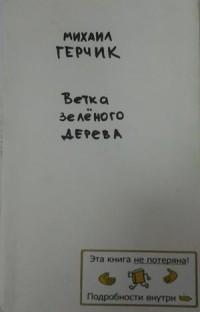 Михаил Герчик - Ветка зелёного дерева