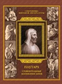 Плутарх  - Сравнительные жизнеописания (сборник)