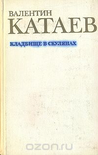 Валентин Катаев - Кладбище в Скулянах