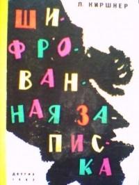 Лев Киршнер - Шифрованная записка