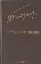 Владимир Тендряков - Шестьдесят свечей (сборник)
