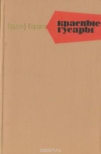 Рудольф Гарашин - Красные гусары