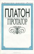 Платон - Протагор