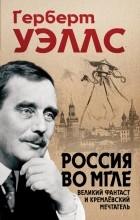 Герберт Уэллс - Россия во мгле (сборник)